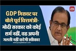 former finance minister said on gdp decline modi government has no shame