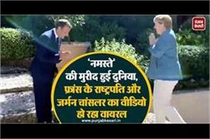 the video of namaste the president of france and the gc is going viral