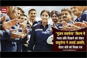 air force expresses objection to showing wrong image in gunjan saxena film