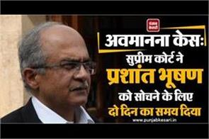 contempt case supreme court gives prashant bhushan two days to think