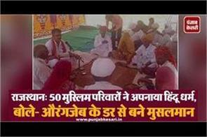 rajasthan 50 muslim families adopted hinduism