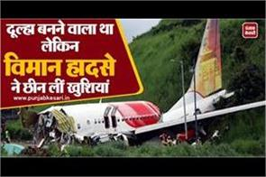 groom was about to be groomed but plane crash took away happiness