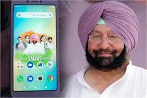 students-of-12th-will-get-smartphone-on-the-occasion-of-youth-day