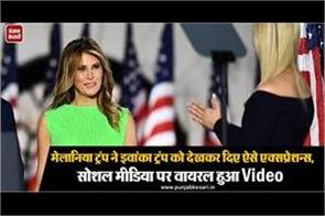melania trump gave such expressions after seeing ivanka trump