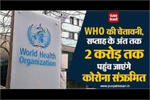 who warns corona infected to reach 2 crore by weekend