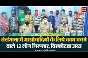 12 people working for maoists arrested in telangana explosives seized