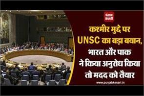 unsc s big statement on kashmir issue
