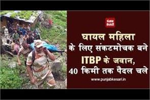 itbp jawans made trouble for injured woman walked 40 km