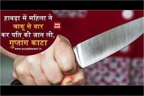 in howrah a woman stabbed her husband to death and cut off his genitals