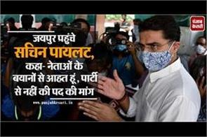 sachin pilot reached jaipur said i am hurt by the statements of the leaders