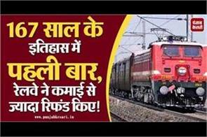 the railways earned more refunds than earnings