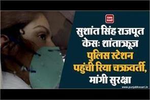 sushant singh rajput case riya chakraborty reaches shantakruj police station
