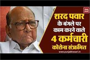 4 employees working at sharad pawar s bungalow corona infected