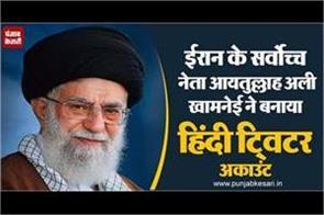 iran s supreme leader ayatollah ali khamani created hindi twitter account