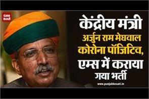 union minister arjun ram meghwal admitted to corona positive aiims