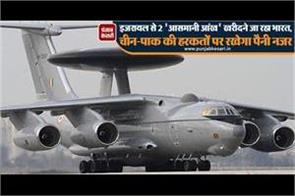 india going to buy 2 sky eyes from israel