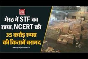stf raids in meerut ncert books worth rs 35 crore seized