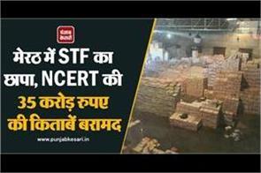 stf raids in meerut ncert books worth rs 35 crore seized