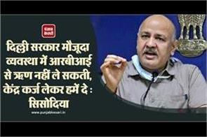 center take a loan and give it to us sisodia