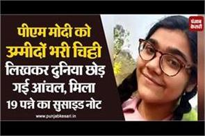anchal left the world by writing a letter of hope to pm modi