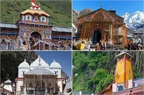 covid investigation report is not necessary for chardham yatra