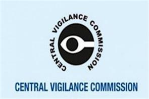 the cvc which is strictly dealing with departments in punishing corrupt babus