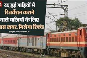 reservation passengers will get refund of cancel trains