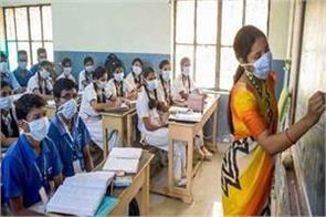 all schools in patna from class 9 to 12 will open from september 21