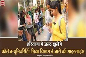 college university open in haryana education department guidelines