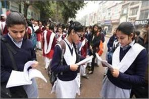 big decision of  punjab board  on deferred examinations