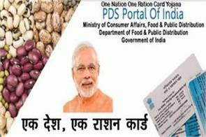 ladakh lakshadweep joined one nation one ration card s portability network