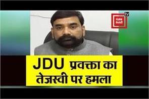 jdu attacks opposition