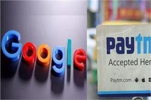 google reverses paytm said cashback offer is not a violation