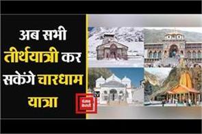 all pilgrims will also be able to visit chardham