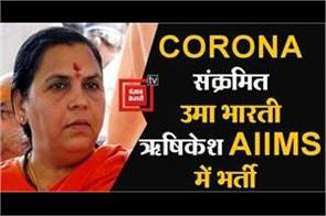 corona infected uma bharti admitted to rishikesh aiiims