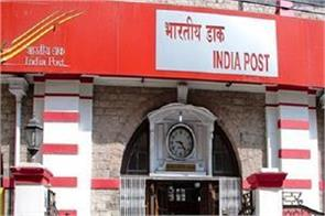 branch post offices will also get the benefit of these schemes