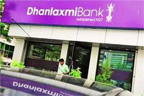 bank union sought rbi intervention on the functioning of dhanalakshmi bank