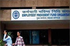 big decision made in epfo meeting 6 crore people will get this benefit