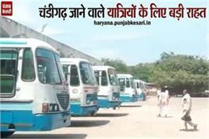 passengers going to chandigarh scheduled buses