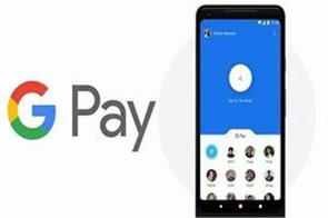 your google pay app will change the company announced this change