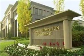 franklin templeton mf closed plans get rs 1 498 crore two weeks