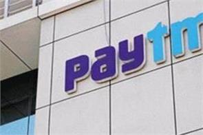 paytm s income increased to rs 3 629 crore in fy 2019 20
