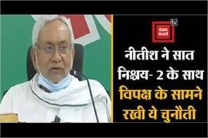 now cm nitish will fulfill the promise of seven nischay 2