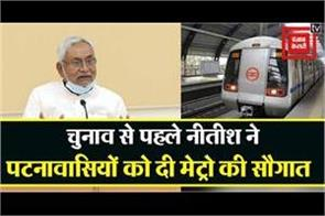 cm nitish started the metro rail project