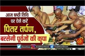 shashthi tithi shradha vidhi and jyotish remedies