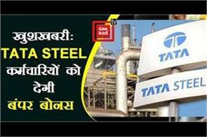bonus to be given to tata steel employees