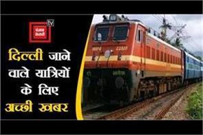 good news for travelers going to delhi