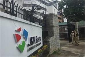 the cag criticized the functioning of jammu and kashmir bank