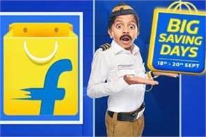 flipkart big saving days sale begins on september 18