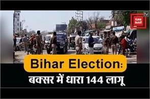 section 144 applies in buxar action will be taken for